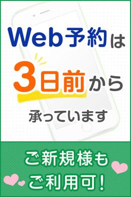 WEB 予約